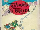 SCHLUMPF PITUFO COMIC ''TINTIN IN TIBET'' in DONT KNOW
