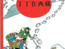 SCHLUMPF PITUFO COMIC ''TINTIN IN TIBET'' in CHINESE 1